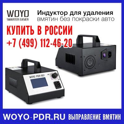 НОВИНКА! WOYO PDR-007 удаление вмятин без покраски по низкой цене